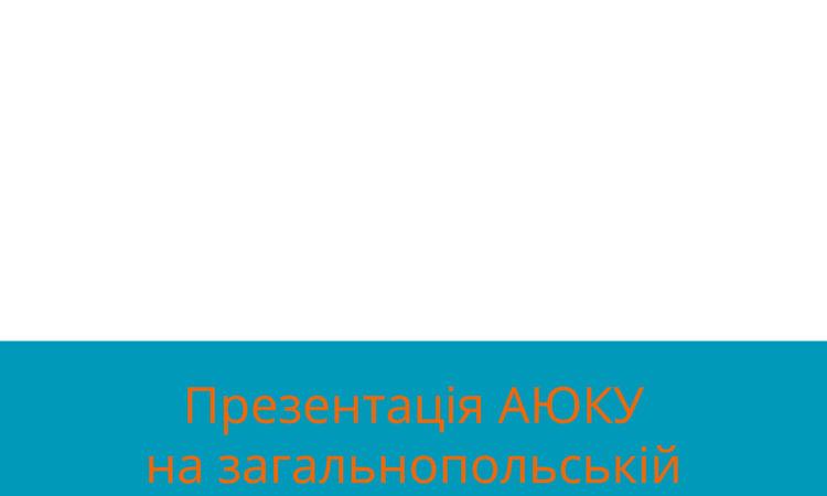 Презентація АЮКУ на загальнопольській конференції юридичних клінік
