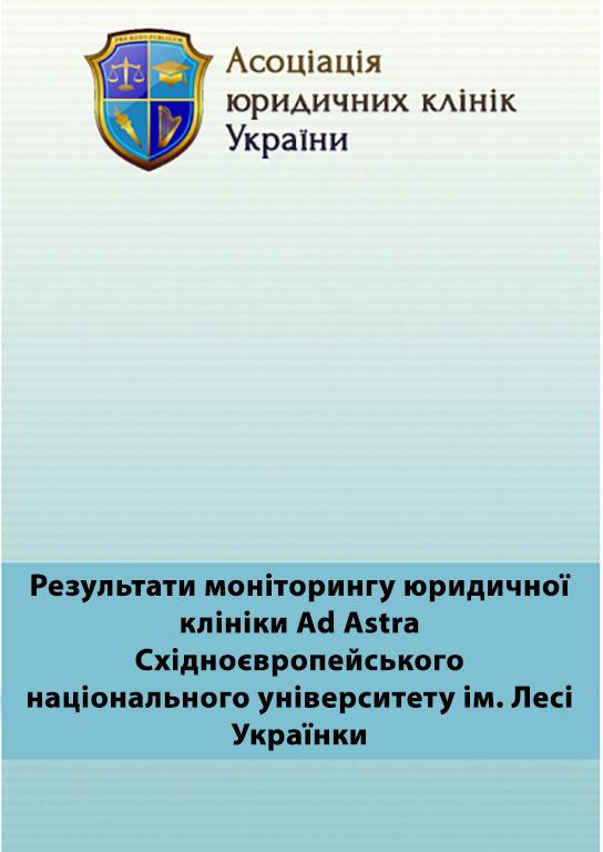 Результати моніторингу юридичної клініки Ad Astra Східноєвропейського національного університету ім. Лесі Українки
