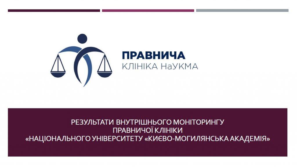 Результати самомоніторингу Правничої клініки НаУКМА