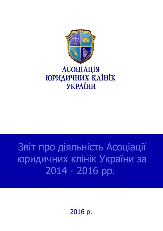 Звіт про результати роботи Асоціації юридичних клінік України у період з 2014 – 2016