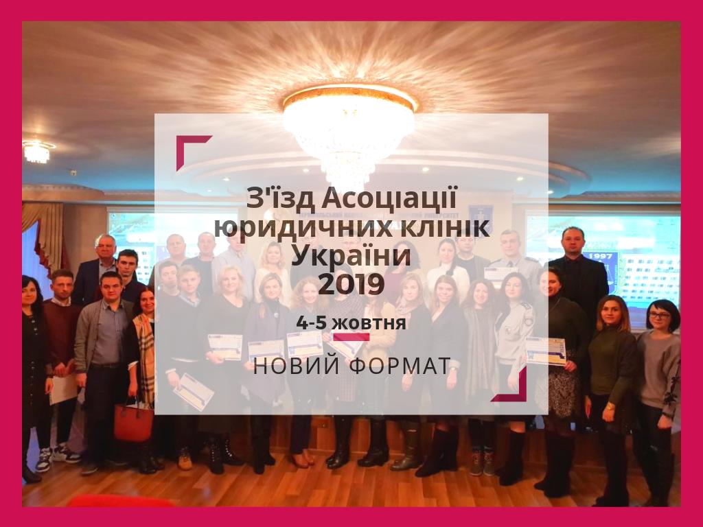 Запрошуємо на З'їзд-конференцію юридичних клінік України 4-5 жовтня 2019 року