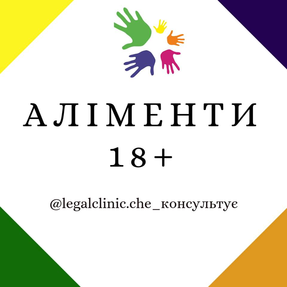 Аліменти 18+