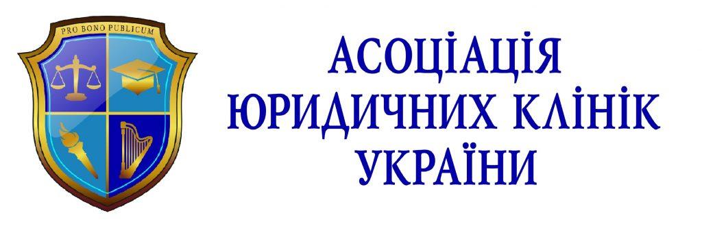 Асоціація юридичних клінік України