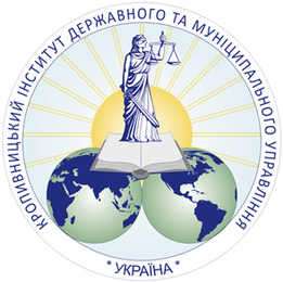 Юридична клініка Кропивницького інституту державного та муніципального управління