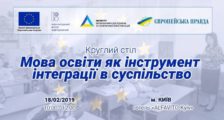 "Round Table ""Language of Education as an Instrument of Integration into Society"" will Take Place in Kyiv"