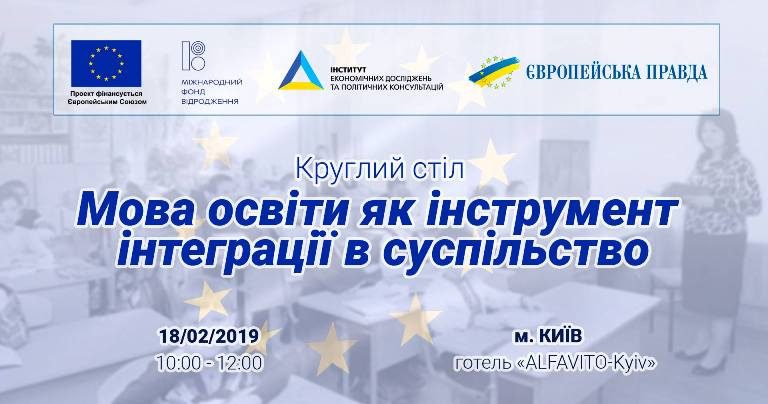 """Round Table """"Language of Education as an Instrument of Integration into Society"""" will Take Place in Kyiv"""