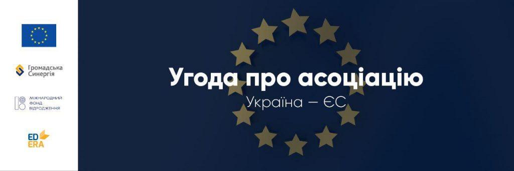 Приєднуйся до  навчального онлайн-спецпроекту «Угода про асоціацію Україна-ЄС»