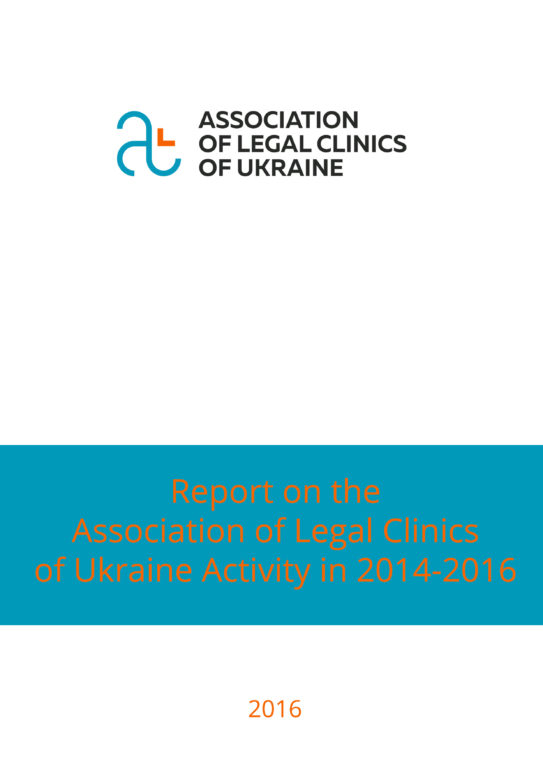 Report on the Association of Legal Clinics of Ukraine Activity in 2014-2016