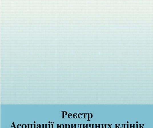 Реєстр юридичних клінік України 2018 (за 2017 рік)