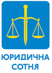 NGO 'Legal Hundred' Invites Legal Clinics to Cooperate