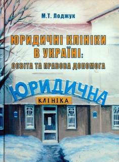 Юридичні клініки в Україні: освіта та правова допомога в Україні