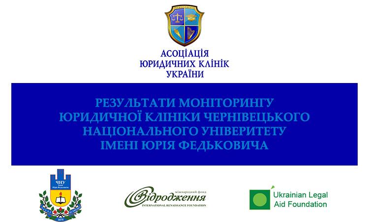 Звіт за результатами моніторингу юридичної клініки Чернівецького національного університету імені Юрія Федьковича