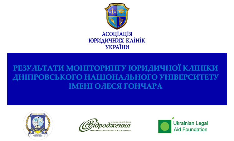 Звіт за результатами моніторингу ЮК ДНУ ім. О.Гончара (м. Дніпро)