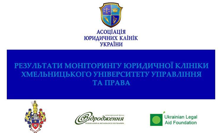 Звіт за результатами моніторингу ЮК Хмельницького університету управління та права