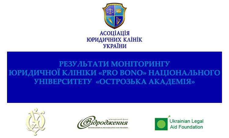 """Звіт за результатами моніторингу ЮК """"Pro bono"""" НаУ """"ОА"""""""