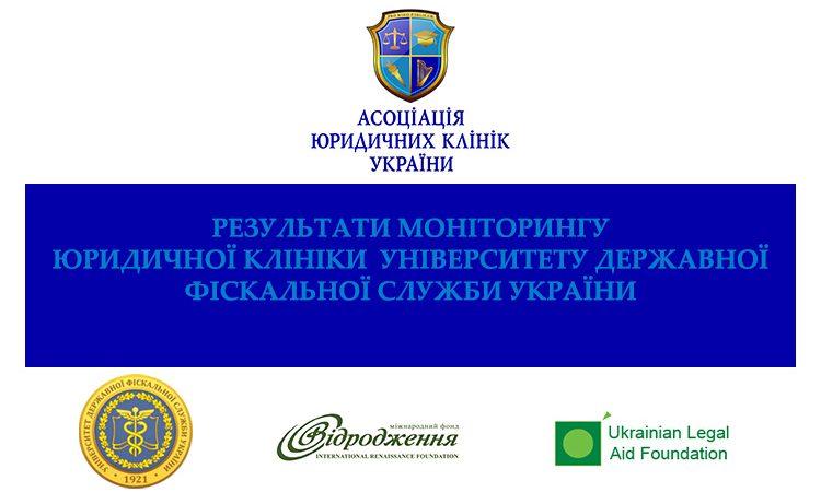Звіт за результатами моніторингу юридичної клініки Університету державної фіскальної служби України