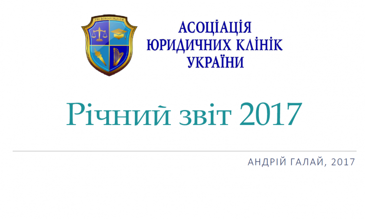 Report on the Association of Legal Clinics of Ukraine Activity in 2016-2017